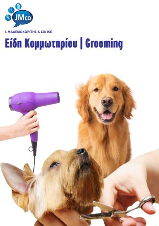 grooming catalogue jmco